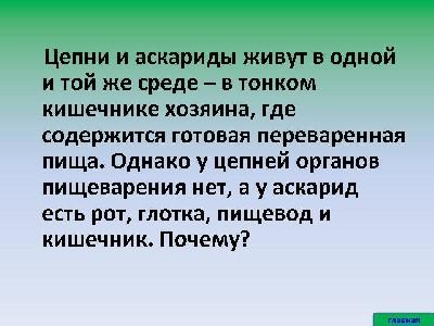a kerek folyó fejlett idegrendszerrel rendelkezik)